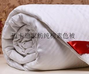 迈卡迪家纺纯棉素色被棉被图片