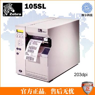 斑马 105SL 条码打印机