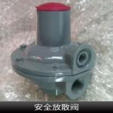 供应北京安全放散阀供应商/河北专业生产燃气调压设备的厂家 电话
