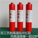 双工艺SMT贴片红胶耐高温不脆化