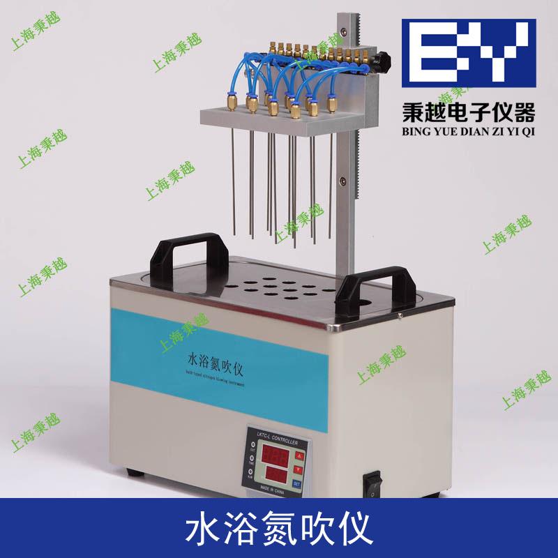 上海秉越电子仪器有限公司 12位水浴氮吹仪