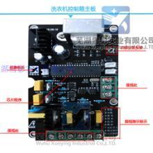 投币式洗衣机控制箱电路板