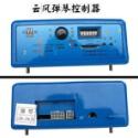 投币摇摇车MP3控制器图片