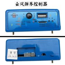 投币摇摇车MP3控制器适用于各种款式投币机