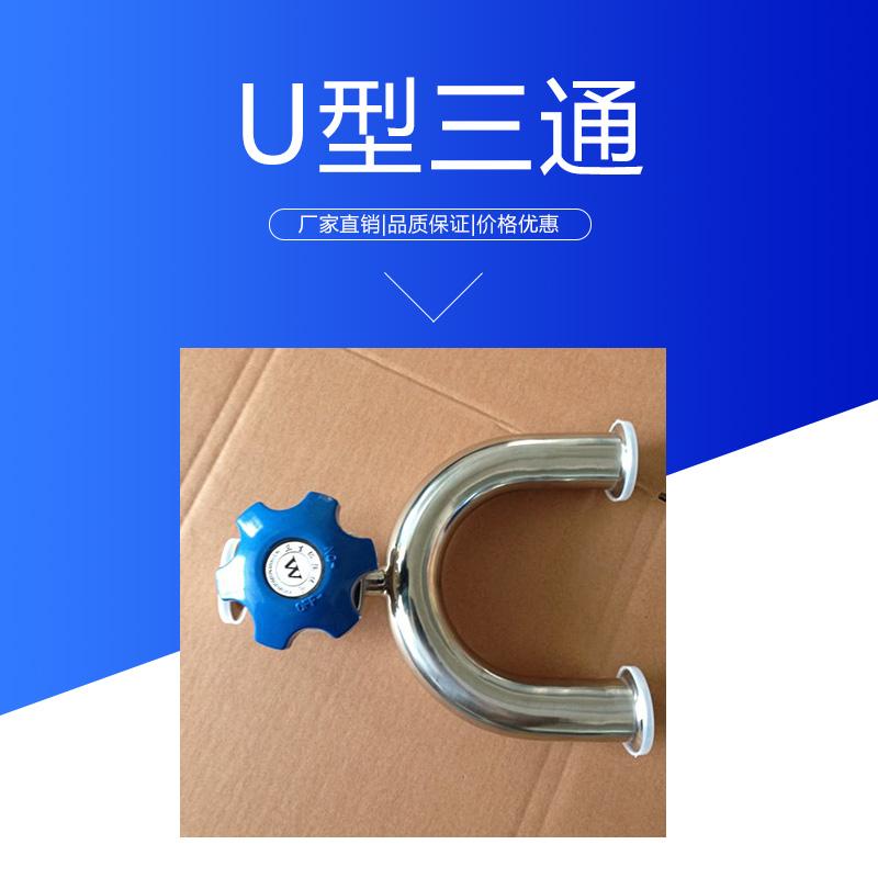 达尔捷U型三通 不锈钢快装U型三卡异径三通 焊接三通U形弯管