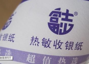 安妮富志收银纸收款纸热敏记录纸图片