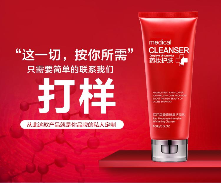 敏感肌洁面乳药妆马齿苋草本舒缓洁面乳OEM化妆品贴牌代工生产厂家