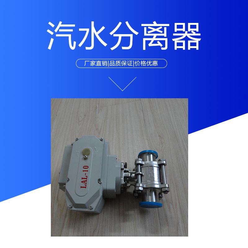 达尔捷汽水分离器 卫生级不锈钢蒸汽管道用法兰式汽水分离器 疏水阀