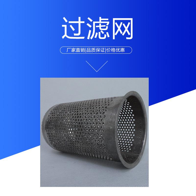 温州过滤网批发 不锈钢筒型冲孔卫生级过滤网 过滤器金属过滤筒定制