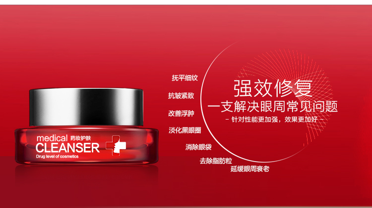 眼部护理化妆品OEM贴牌眼霜代加工补水抗皱眼霜眼护肤品厂家