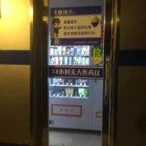 厂家直销无人售货机自动售货机24小时便利店  香烟无人售卖机 江苏无人售货机自动售货机