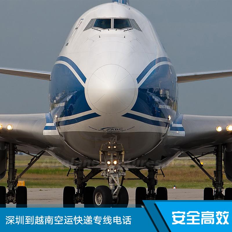 深圳到越南空运快递专线电话 安全快捷越南陆运快递公司服务