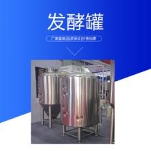 浙江发酵罐批发 卫生级不锈钢葡萄酒啤酒设备小型立式发酵罐 储罐批发