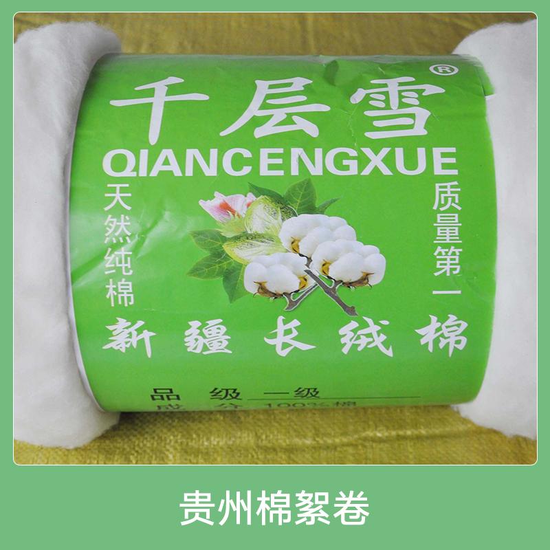 贵州棉絮卷产品定制加工 厂家批发一级新疆棉花长绒棉 纯天然100%