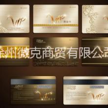 徐州及周边地区会员卡制作批发