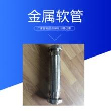 浙江金属软管批发 卫生级不锈钢真空波纹软管 法兰金属膨胀节软管