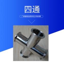 温州四通批发 不鏽鋼耐腐蝕管件快装四通 异径直角焊接四通接头