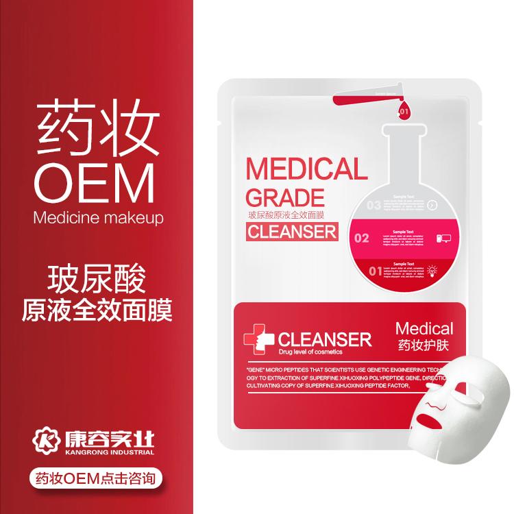 药妆OEM加工化妆品贴牌面膜代加工厂家玻尿酸美白补水保湿