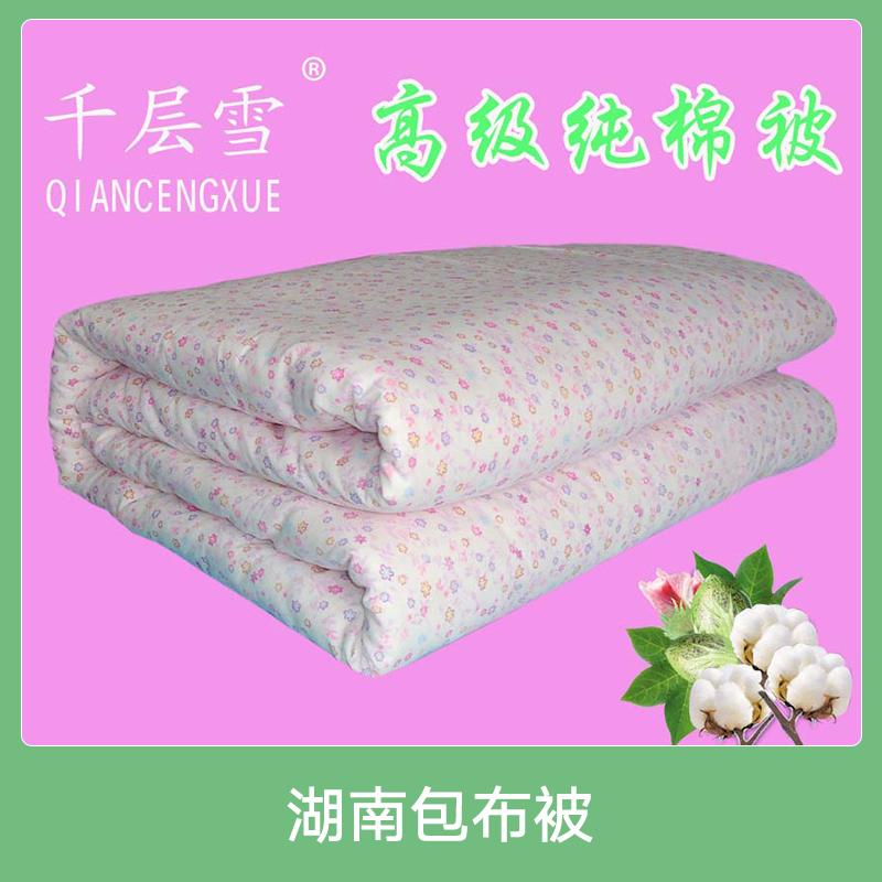 湖南包布被 专业生产天然优质棉花和纯棉布加工舒适被子