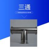 达尔捷三通批发 卫生级不锈钢管件快装三通 耐腐焊接等径三通管接头