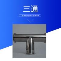 达尔捷三通批发 卫生级不锈钢管件快装三通 耐腐焊接等径三通管接头图片