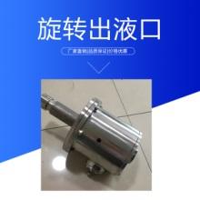达尔捷旋转出液口 不锈钢卫生级旋转式出液口 醇沉罐精密旋转出料口