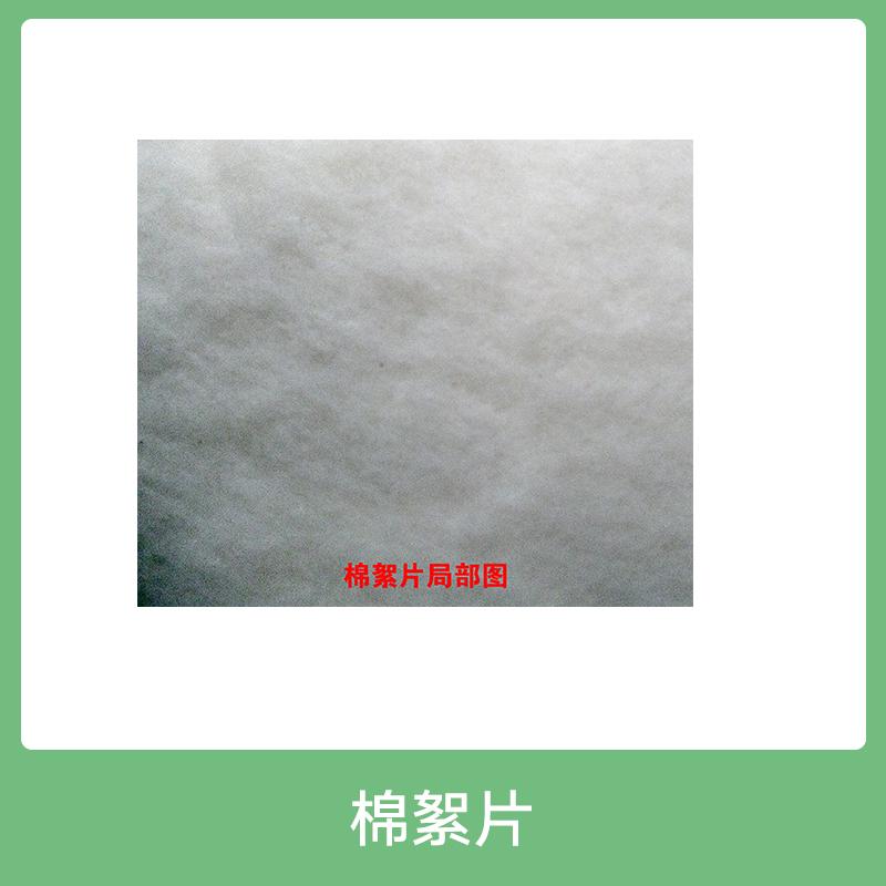棉絮片产品 供应舒适优质棉花 各种规格棉絮片加工定制