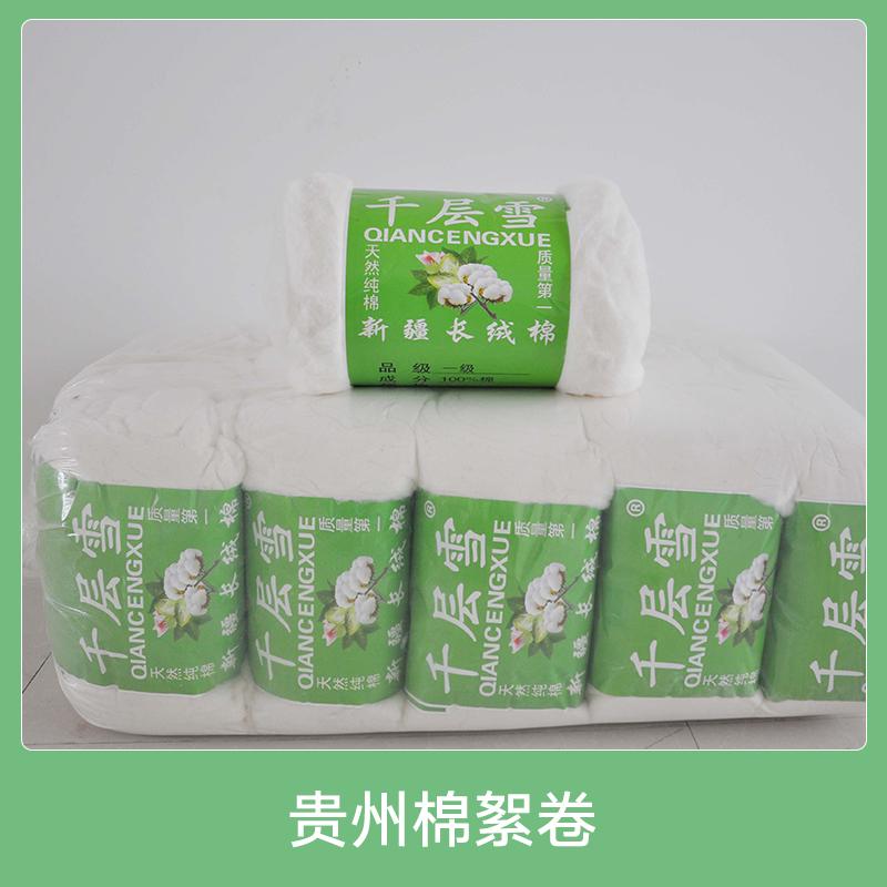 贵州棉絮卷产品定制加工 厂家批发一级新疆棉花长绒棉 100%