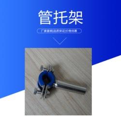 温州管托架批发 不鏽鋼固定支撑托架 管支架管卡带橡胶管托架定制