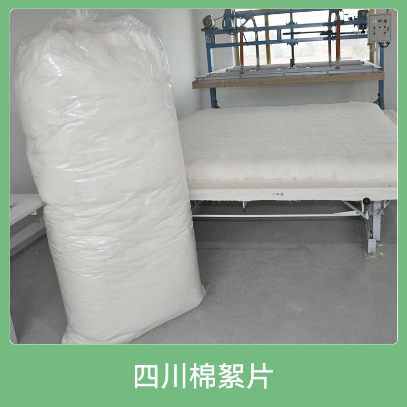 四川棉絮片 加工定制服装棉被天然保暖植物纤维填充棉 纯棉花棉絮片