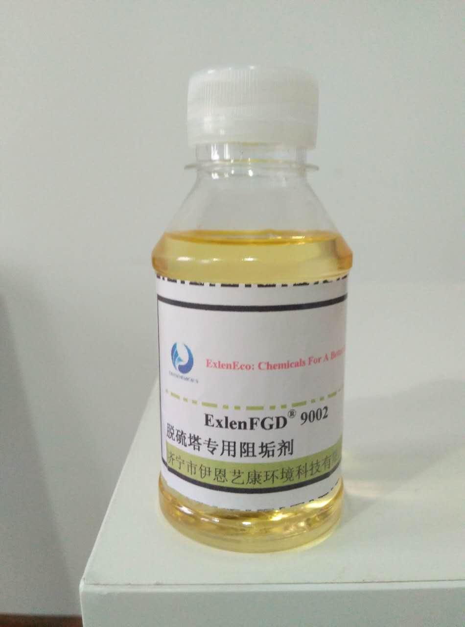 长期供应 伊恩艺康 脱硫塔专用阻垢剂ExlenFGD 9002