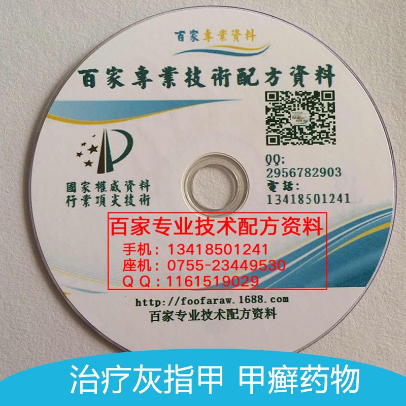 供应 抽屉生产工艺制备方法专利配方技术资料