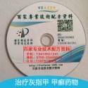 供应 组合机床生产工艺制备方法专利配方 技术资料