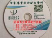 供应 乌发食品生产工艺制备方法专利配方技术资料