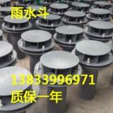 87型钢制雨水斗DN200 09S302雨水斗图集 河北10年专业生产厂家