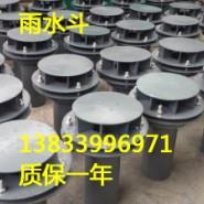 87型钢制雨水斗75图片