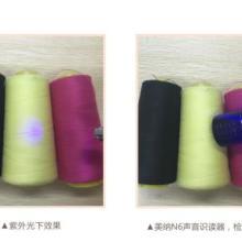 纺织服装行业专用防伪纱线图片