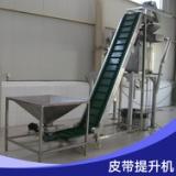 广州兴顺联皮带提升机 输送量大运行平稳输送设备斗式皮带爬坡机