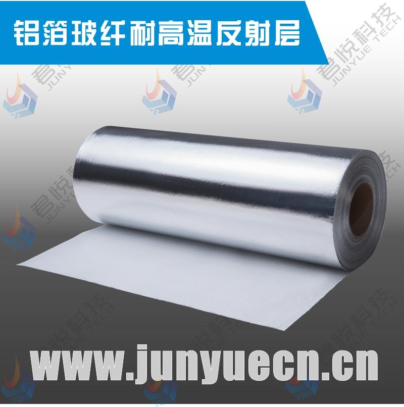 江苏厂家直销铝箔玻纤布耐高温反射层 铝箔玻纤耐高温反射层