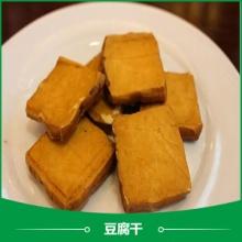 豆腐干产品 专业生产出售传统豆制品 厂家直销批发批发