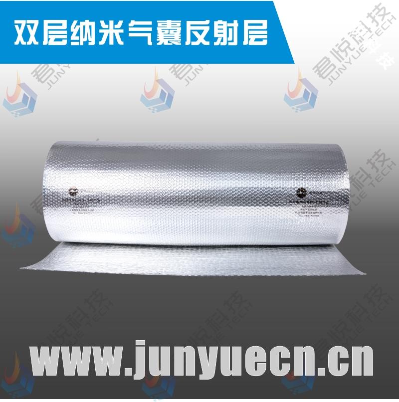 厂家直销长输热网专用双层纳米气囊反射层 长输热网专用纳米气囊反射层