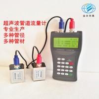 华禹TDS-100H超声波流量计   超声波流量计厂家 图片|效果图