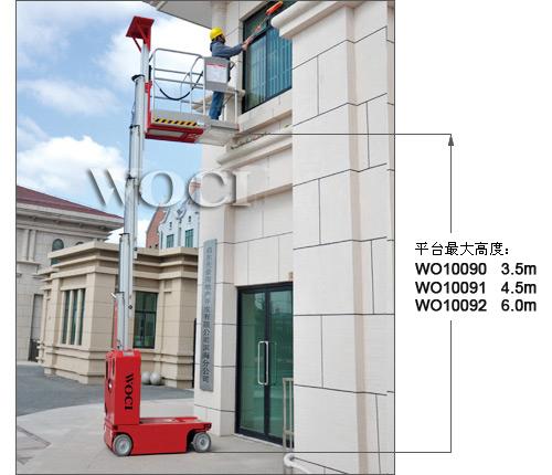 高空作业平台图片/高空作业平台样板图 (3)