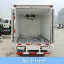 药品冷冻运输公司提供专业安全快捷的药品保鲜冷冻运输服务批发