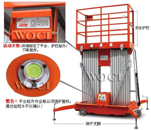 铝合金高空作业平台图片/铝合金高空作业平台样板图 (3)