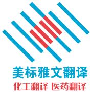 大连翻译公司为您提供医药翻译-化学品翻译-化工翻译等方面的翻译服务!