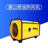 唐山燃油热风机