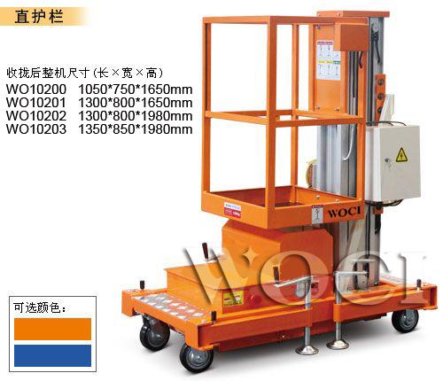 铝合金单桅柱高空作业平台