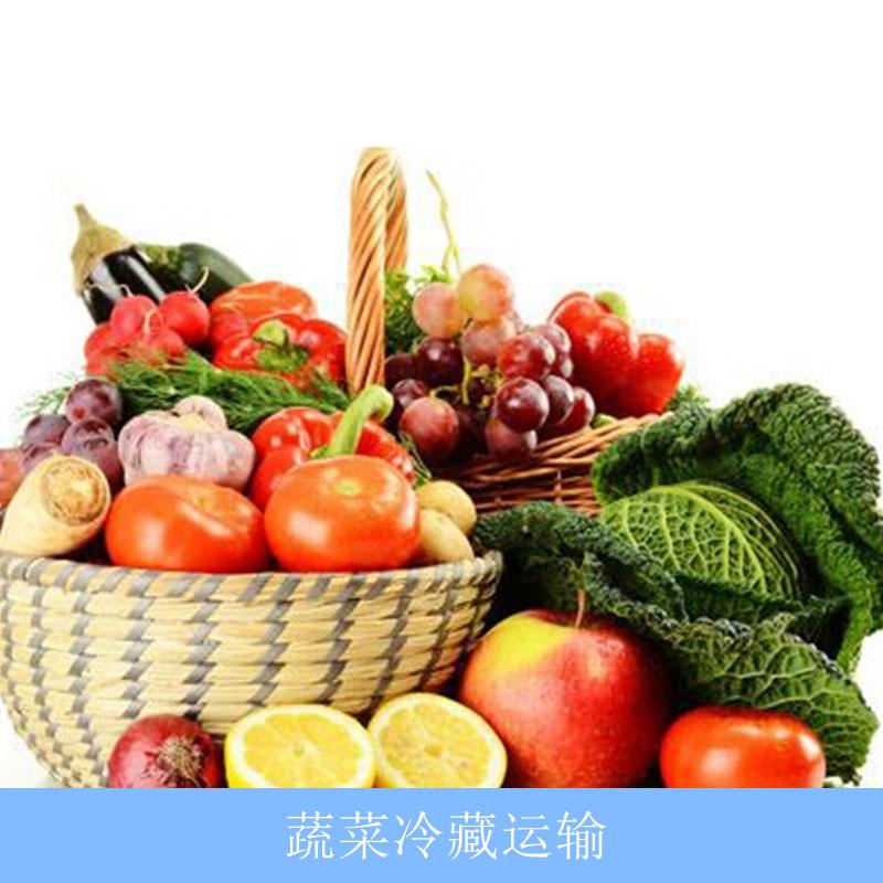 上海冷鲜运输 上海保鲜货物运输 上海蔬菜冷藏运输公司