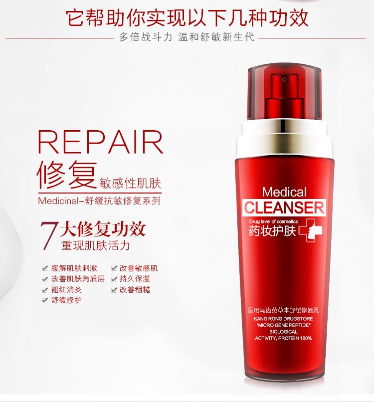 药妆GSH修复肤乳OEM贴牌活性抗衰化敏感肌肤用妆品
